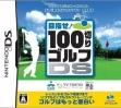 logo Emulators Mezase! 100 Giri Golf DS